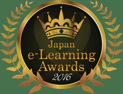 日本e-Learning大賞