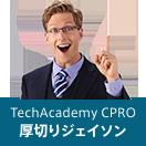 TechAcademy CPRO 厚切りジェイソン