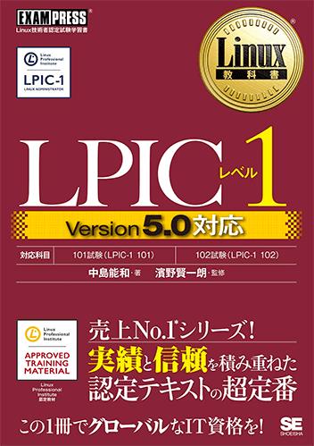Lpic level1 book
