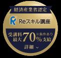 経済産業省認定 Reスキル講座